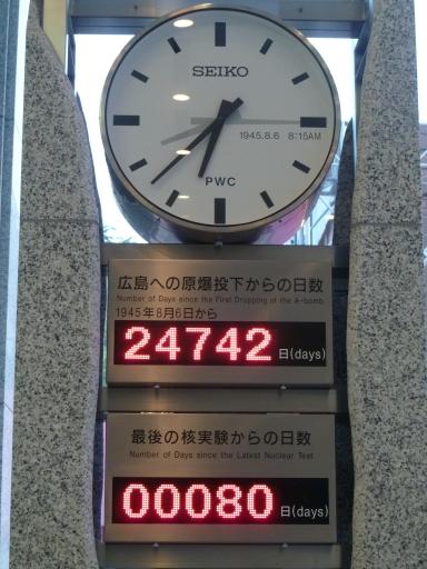 Cette horloge compte le nombre de jours depuis Hiroshima (6 août 1945), et depuis le dernier essai nucléaire dans le monde (80 jours, Corée du Nord).